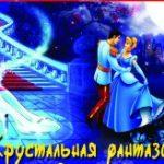 afisha-harkov-novogodnij-kontsert-dlya-detej-hrustalnaya-fantaziya-harkovskaya-filarmoniya-212x300