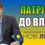 Нові Лідери - Патріоти до влади - Сапелкін М. С. 2