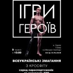 1_Igri-geroyiv