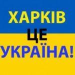 Харків-це-Україна