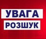 uvaga-rozshuk-6-230x128