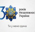zo-ta_richnicja_nezalezhnosti_Ukrajini-mal